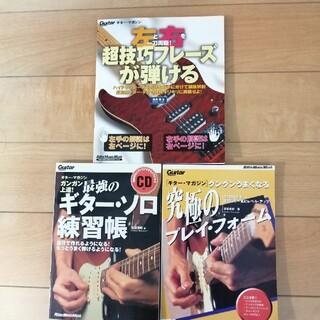 ⭐ちゃーこ様専用⭐ギターマガジン 3冊セット(アート/エンタメ)