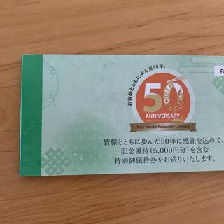 サガミ 株主優待 2万円分