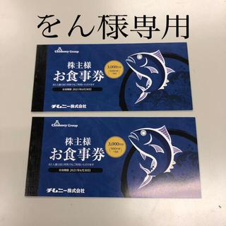 チムニー 株主優待券6000円分