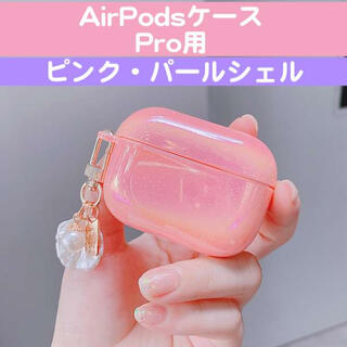AirpodsPro ピンク パールシェル ケース カバー 韓国(その他)