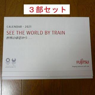フジツウ(富士通)の2021年 壁掛けカレンダー(富士通 世界の車窓から)3部(ばら売り可)(カレンダー/スケジュール)
