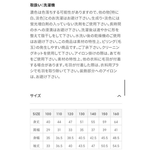 GU(ジーユー)のGU 鬼滅の刃 コラボ スウェット 煉獄杏寿郎 120 キッズ/ベビー/マタニティのキッズ服男の子用(90cm~)(Tシャツ/カットソー)の商品写真