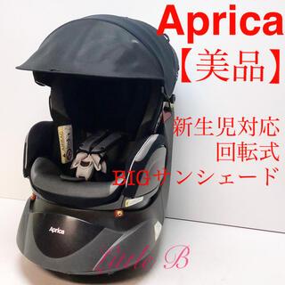 Aprica - アップリカ【美品】エレガントモデル*新生児対応 回転式チャイルドシート*黒グレー