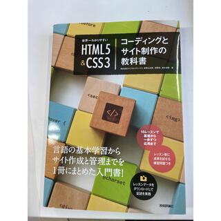 エイチティーエムエル(html)の世界一わかりやすいHTML5&CSS3コーディングとサイト制作の教科書(コンピュータ/IT)