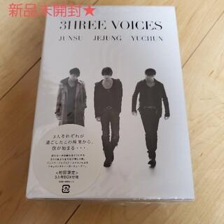 ジェイワイジェイ(JYJ)の新品未開封★3HREE VOICES ジェジュン ユチョン ジュンス JYJ (ミュージック)