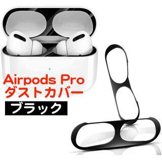 AirPodsPro ダストカバー 黒 3代目 三代目(その他)
