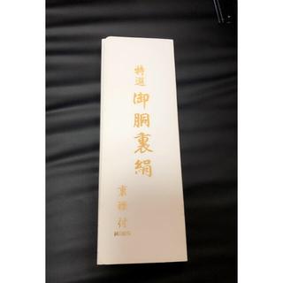 正絹 羽二重 特選胴裏 B品(生地/糸)