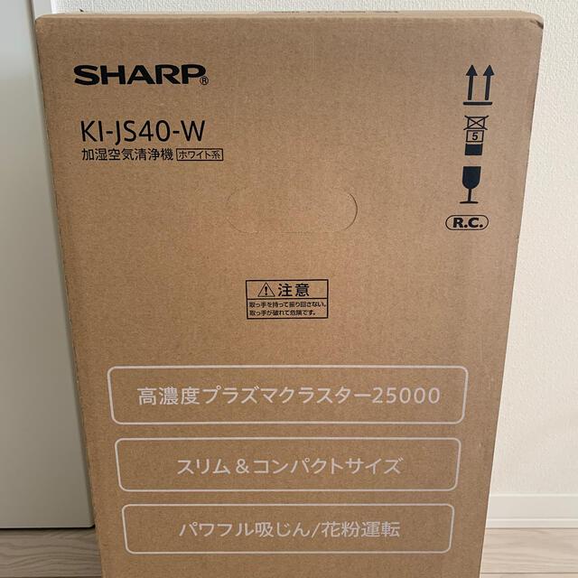 SHARP(シャープ)の新品未開封 シャープ 加湿空気清浄機 KI-JS40W SHARP スマホ/家電/カメラの生活家電(空気清浄器)の商品写真