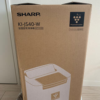 SHARP - 新品未開封 シャープ 加湿空気清浄機 KI-JS40W SHARP