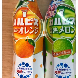 アサヒ(アサヒ)のカルピス手摘みオレンジ/完熟メロン 季節限定 2本セット(その他)