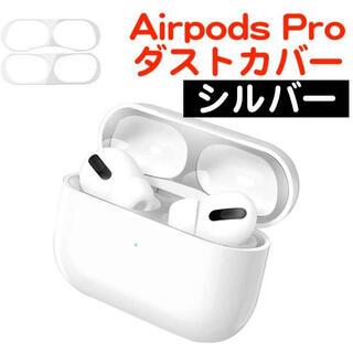 AirPodsPro ダストカバー 銀 3代目 三代目(その他)