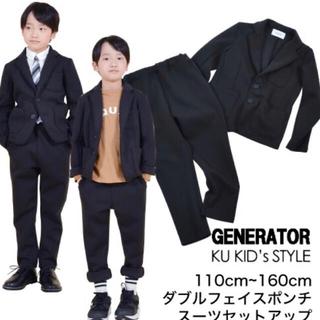 ジェネレーター(GENERATOR)のジェネレーター スーツ 150(ドレス/フォーマル)