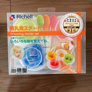 リッチェル(Richell)の離乳食スタートセット(離乳食器セット)