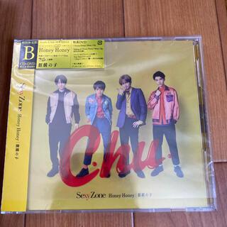 セクシー ゾーン(Sexy Zone)の麒麟の子/Honey Honey(初回限定盤B)(ポップス/ロック(邦楽))