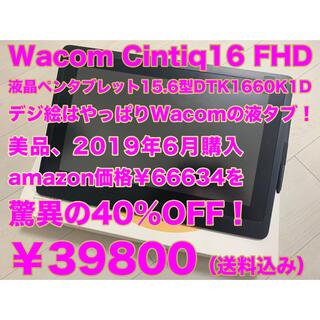 ワコム(Wacom)の【美品】Wacom Cintiq 16 FHD 液晶ペンタブレット15.6インチ(PC周辺機器)
