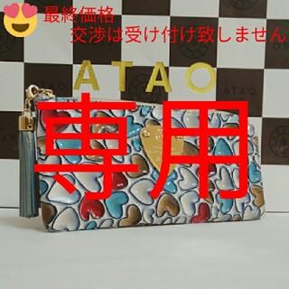 アタオ(ATAO)の《良品》アタオ ハッピーヴィトロ キャトル カームラブ (本体のみ)(財布)