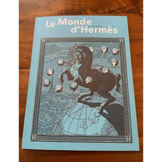 エルメス(Hermes)の【新品未使用】Le Monde d'Hermés(ファッション/美容)