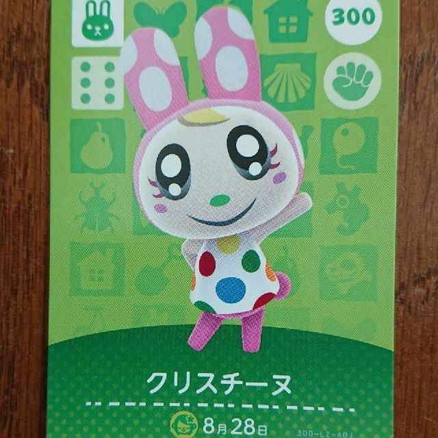 Nintendo Switch(ニンテンドースイッチ)のamiboカード クリスチーヌ エンタメ/ホビーのアニメグッズ(カード)の商品写真