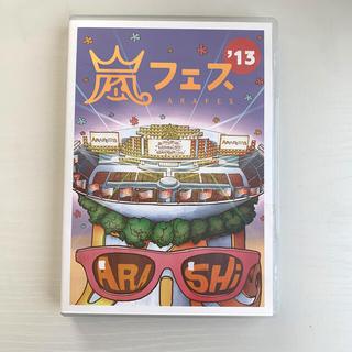 嵐 - 【嵐❗️】アラフェス2013