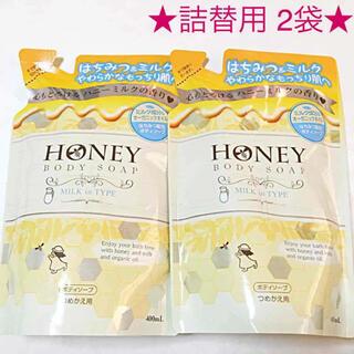 ★新品★ ハニーボディソープ 心もとろけるハニーミルクの香り 詰替用 2袋セット