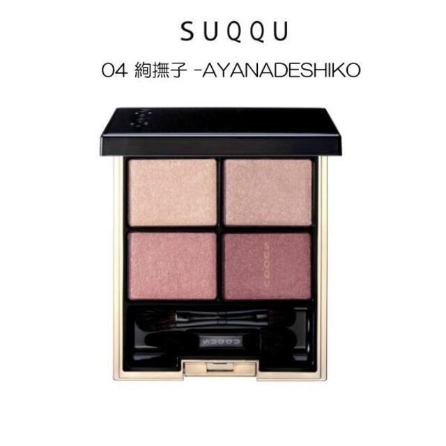 SUQQU(スック)のSUQQU デザイニングカラーアイズ 04 絢撫子 -AYANADESHIKO コスメ/美容のベースメイク/化粧品(アイシャドウ)の商品写真