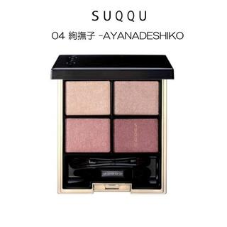 SUQQU - SUQQU デザイニングカラーアイズ 04 絢撫子 -AYANADESHIKO