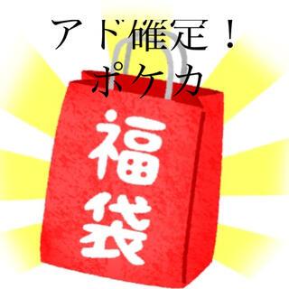 ポケモン - ポケモンカード アド確定福袋 !