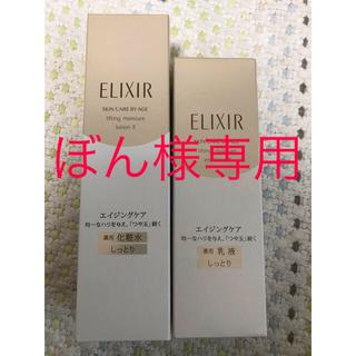 ELIXIR - エリクシールシュペリエル 化粧水乳液セット
