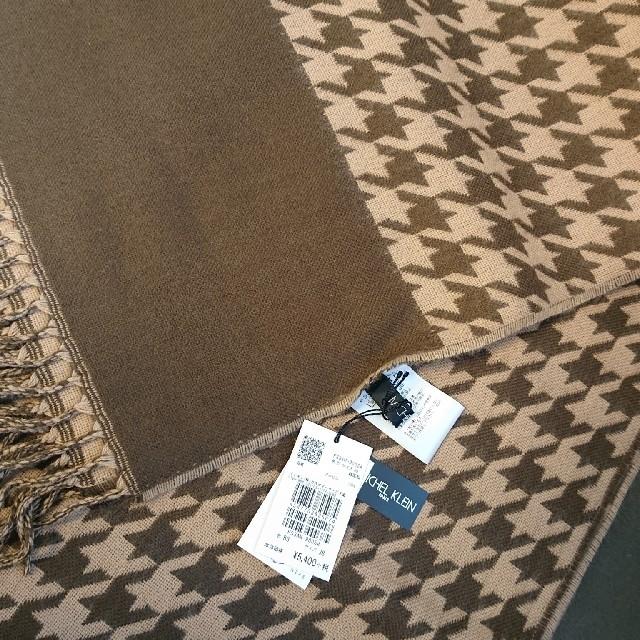 MICHEL KLEIN(ミッシェルクラン)のMICHEL  KLEIN  ストール 新品未使用 レディースのファッション小物(ストール/パシュミナ)の商品写真