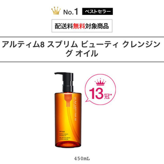 シュウウエムラ(shu uemura)のshu uemura人気no.1オイル(洗顔料)