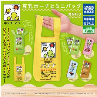 タカラトミーアーツ(T-ARTS)のガチャガチャ 豆乳飲料バナナ ミニバッグ(その他)