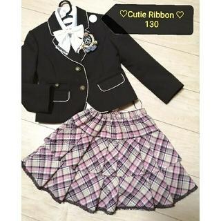 Cutie Ribbon■女の子 フォーマルスーツ■130センチ 入学式(ドレス/フォーマル)