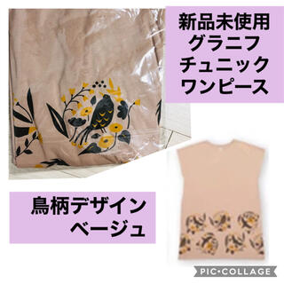 グラニフ(Design Tshirts Store graniph)の新品未開封◆グラニフ 鳥柄チュニックワンピース ベージュ カットソー(チュニック)