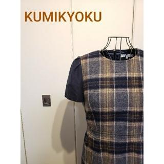クミキョク(kumikyoku(組曲))の☆ 美品 送料込み ☆ KUMIKYOKUワンピース(ひざ丈ワンピース)