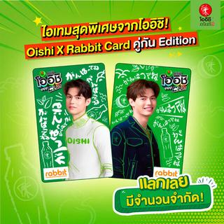 OishiXRabbitCard Limited Edition 2枚セット(アイドルグッズ)