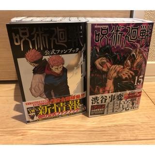 集英社 - 呪術廻戦 全巻セット 0巻〜14巻