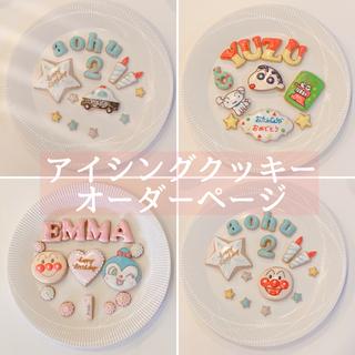アイシングクッキー オーダー(菓子/デザート)