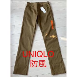 ユニクロ(UNIQLO)の新品防風スリムフィット(スキニーパンツ)