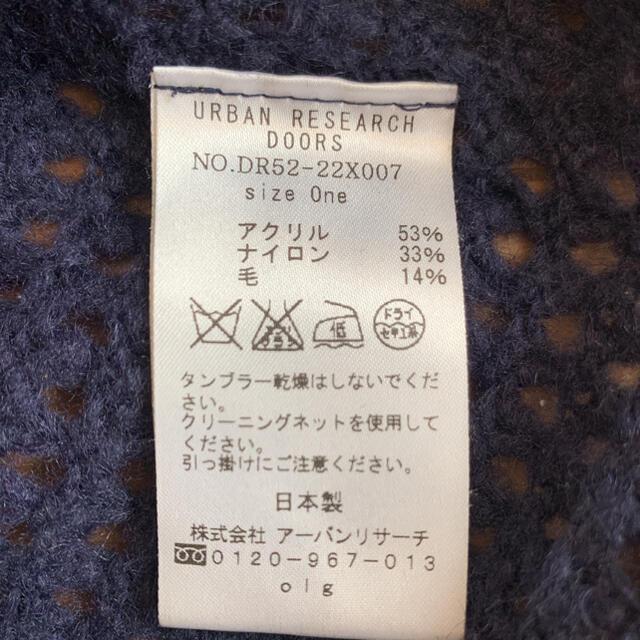 DOORS / URBAN RESEARCH(ドアーズ)のホールガーメント 透かし柄 ニット ドアーズ  レディースのトップス(ニット/セーター)の商品写真