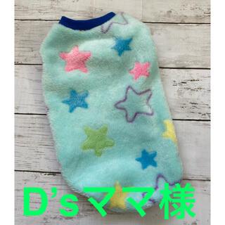 D'sママ様専用 犬服 ハンドメイド(ペット服/アクセサリー)