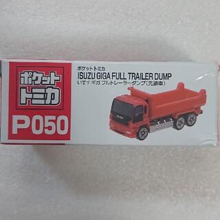 タイトー(TAITO)のポケットトミカ*ISUZU*ギガフルトレーラーダンプ(先頭車)*(ミニカー)