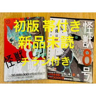 集英社 - 怪獣8号 1巻 初版 帯付き チラシ付き 新品未読