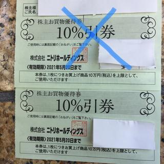 ニトリ(ニトリ)のニトリ株主優待券 1枚 (ショッピング)