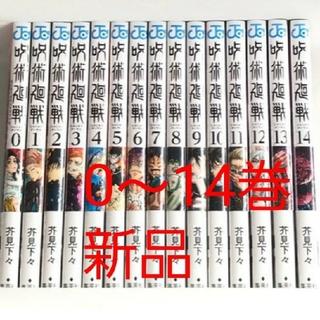 集英社 - 呪術廻戦 0-14全巻セット  新品 透明ブックカバー付