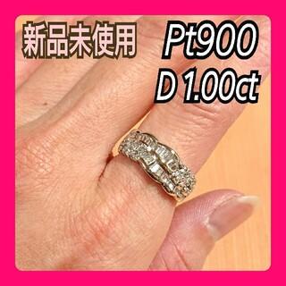 新品未使用☆pt900 ダイヤ1.00ct デザインリング