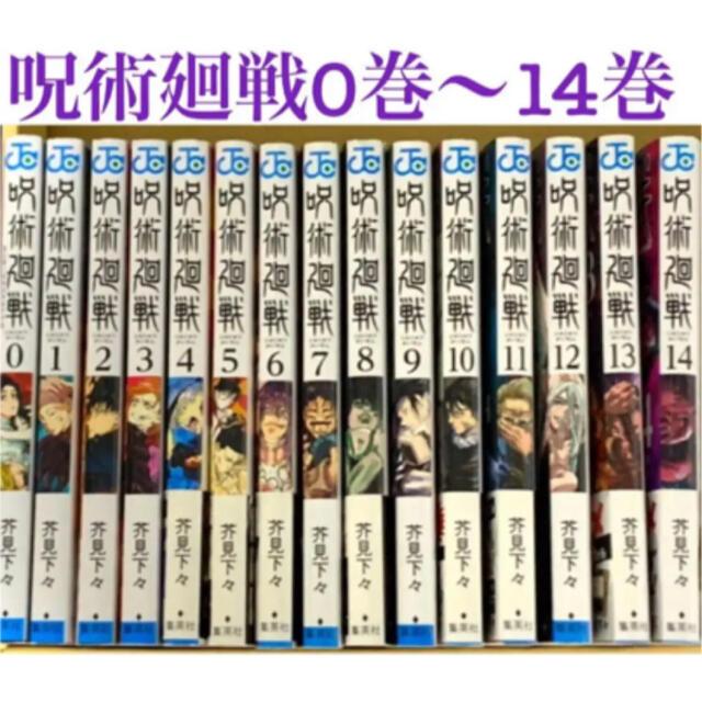 集英社(シュウエイシャ)の呪術廻戦  エンタメ/ホビーの漫画(全巻セット)の商品写真