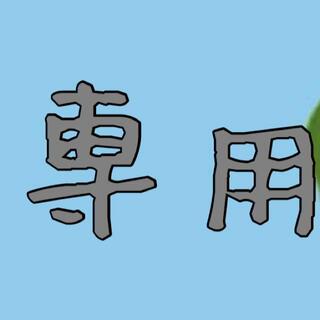 まる様専用(Tシャツ/カットソー)