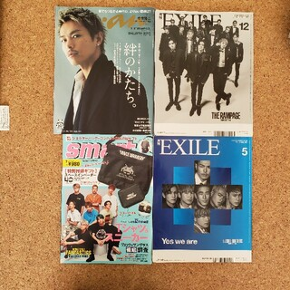 EXILE TRIBE - 月刊 EXILE (エグザイル) 2019年 05月号