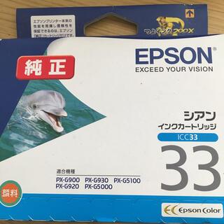 EPSON - エプソン 純正 インクカートリッジ イルカ ICC33 シアン