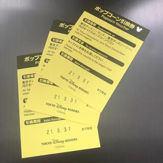 ディズニー(Disney)のディズニーリゾート ポップコーン引換券3枚   (フード/ドリンク券)